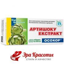 Артишок экстракт Осокор, таблетки 200 мг №60 блистер (120529)