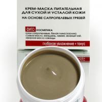 Косметика Кора Крем-маска питательная для сухой и усталой кожи на основе сапропелевых грязей — отзыв