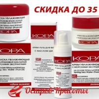 Акция «Сезонная распродажа на косметику КОРА»
