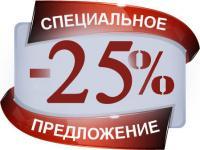 Весенняя акция «Косметика мировых брендов со скидкой до 25%»