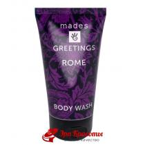 Гель для душа Рим Greetings body wash Rome Mades Cosmetics, 75 мл