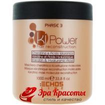 Кератиновая маска для волос KI-Power Echosline, 1000 мл