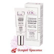 Антивозрастной бальзам-эликсир для контура глаз и губ для зрелой кожи Lux Care Витекс, 20 мл