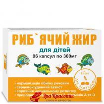 Рыбий жир для детей капсулы 300 мг Enjee, № 96