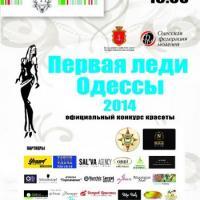 Конкурс «Первая Леди Одессы 2014″ при поддержке Острова Красоты