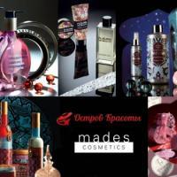 Mades Cosmetics – Мир заслуженной Роскоши!
