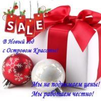Акция «Новогодние Подарки с Острова Красоты»