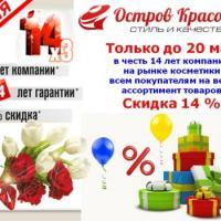Акция -14 лет на рынке косметики