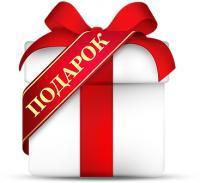 Спешите получить подарок!