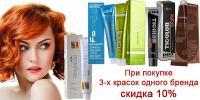 Краска для волос со скидкой 10% в интернет-магазине Эра Красоты