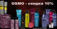 Косметика Osmo купить со скидкой 10%