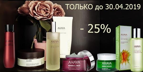 Купить косметику Ахава со скидкой 25%