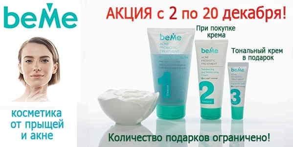 BeMe - крема от прыщей и акне