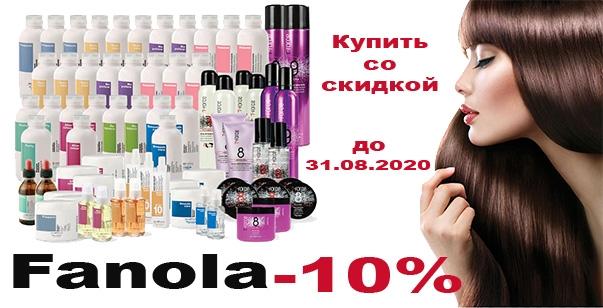 Купить косметику Fanola со скидкой 10%