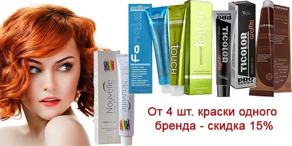 Купить краску для волос со скидкой или бесплатной доставкой