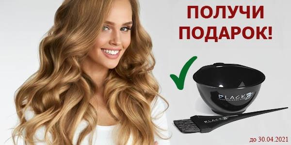 Купи косметику для волос - получи подарок