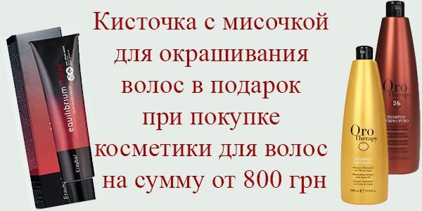 Мисочка с косточкой в подарок при покупке от 800 грн