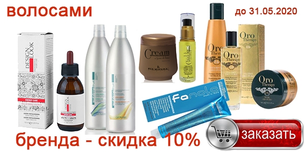 Уход за волосами со скидкой 10%